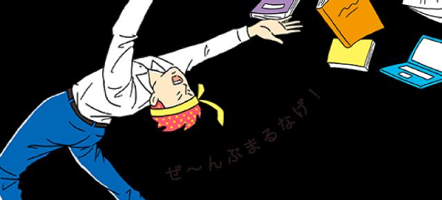 ぜ〜んぶまるなげ!! : イメージ1