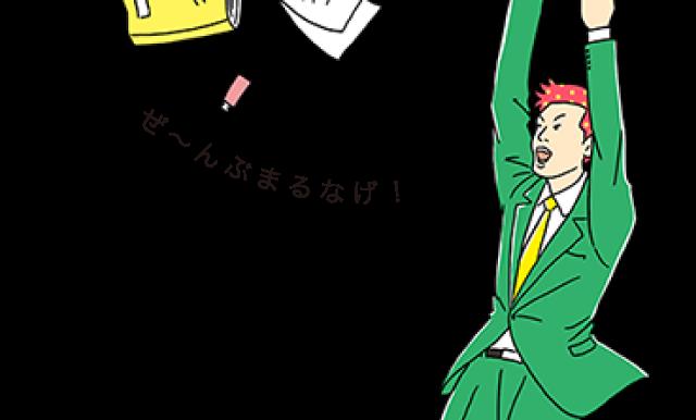 ぜ〜んぶまるなげ!! : イメージ3